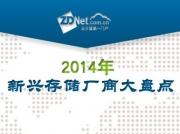 2014年新兴存储厂商大盘点