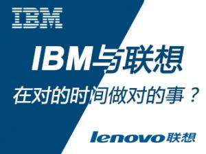 IBM与联想 在对的时间做对的事?