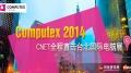 Computex2014 CNET全程直击台北国际电脑展