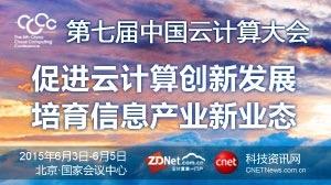 第七届中国云计算大会:促进云计算创新 培育信息产业新业态