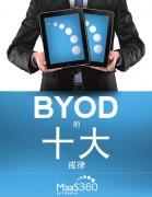 BYOD的十大戒律