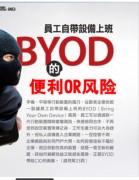 BYOD的安全风险