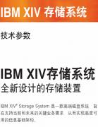 IBM XIV存储系统全新设计的存储装置
