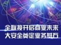 全联接开启商业未来 大安全奠定业务基石