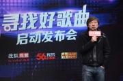 搜狐视频打破常规 音乐人自媒体将获40%广告分成