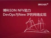 博科:DevOps让NFV与SDN照进现实