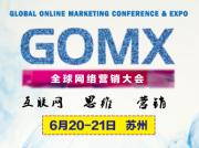 全球网络营销大会
