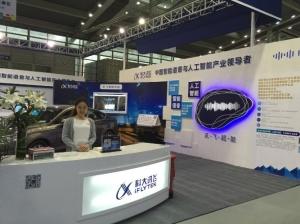 科大讯飞闪耀第三届中国电子信息博览会