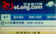 艺龙公司任命前携程高级副总裁为新CEO