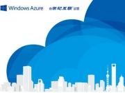 CNET直击 微软Windows Azure中国正式商用