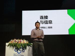 腾讯副总裁丘跃鹏解读腾讯云如何成就创业家