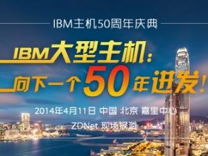 IBM大型主机:向下一个50年进发!
