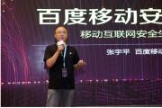 张宇平:移动安全威胁整个生态链 百度开放平台支持Android L