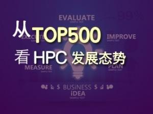 从TOP500看HPC发展态势