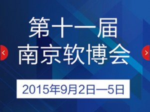 第十一届中国(南京)国际软件产品和信息服务交易博览会