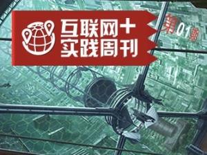 互联网+实践周刊【第01期】互联网+:顶层设计之国家战略
