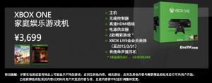 游戏主机迎解禁 微软Xbox One国行版今日发售