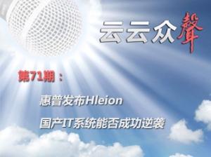 《云云众声》第71期:惠普发布Hleion 国产IT系统能否成功逆袭
