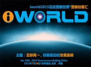 iworld2015互动营销世界