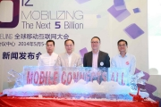 GMIC 2014全球移动互联网大会5月初在京召开 完美世界成顶级赞助商