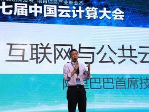 阿里首席技术官王坚:公共云是云计算的未来