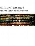 Informatica MDM帮助某寿险公司建立实时、完整和准确的客户统一视图