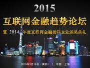 2015互联网金融趋势论坛