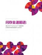 IBM FlashSystem 4