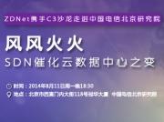 C3沙龙走进中国电信 SDN催化云数据中心之变