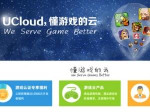 中国云计算领跑者UCloud获得云计算领域单笔最大融资