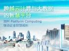 IBM Platform Computing驱动企业智慧成长