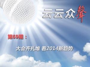 《云云众声》第69期:大会齐扎堆 看2014新趋势