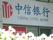 中信银行金融机密的保护伞