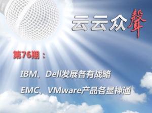 《云云众声》第76期:IBM、Dell发展各有战略 EMC、VMware产品各显神通