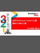 联想ThinkCloud+Center云计算管理平台解决方案