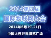 第四届国际物联网大会