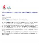 NetGain确保北京第二十九届奥运会、残奥会的赛事与管理系统的稳定运行