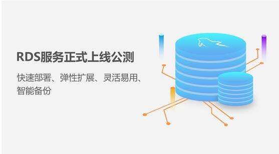 易云股份MySQL云数据库上线 推进IaaS与PaaS融合战略布局