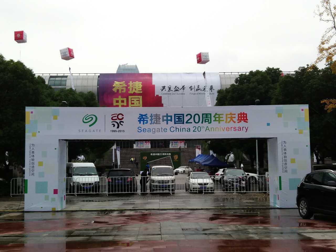 【IT最大声11.18】希捷进入中国20周年 成绩斐然
