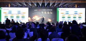 传承中创新 彰显大格局――数据中心年度论坛成功召开