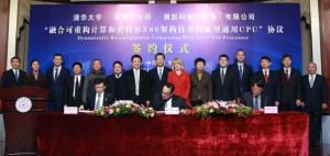 英特尔与清华大学、澜起科技签署合作协议