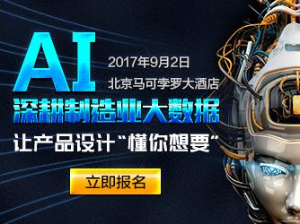 "AI深耕制造业大数据,让产品设计""懂你想要""!"