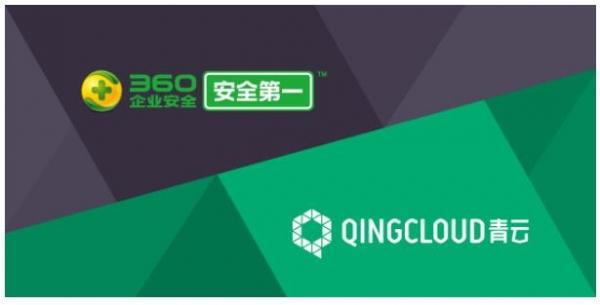 青云QingCloud携手360企业安全 共同打造云上安全体系