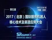 SR SUMMIT 2017第五届(北京)国际服务机器人核心技术及渠道应用大会