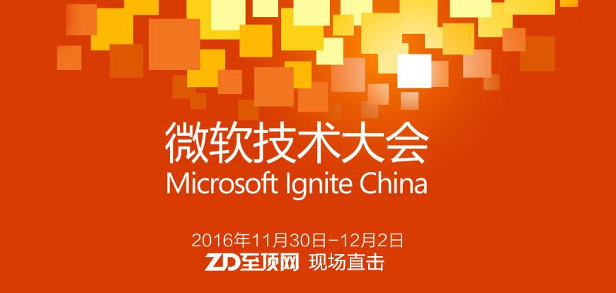 微软技术大会Ignite China 2016