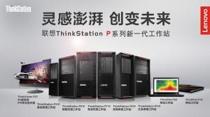 成功卫冕!联想ThinkStation工作站蝉联中国区市场份额第一