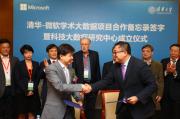 微软携手清华大学 打造创新开放的学术平台