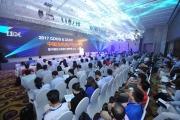 2017中国主机用户社区大会召开 主机技术、生态双升级