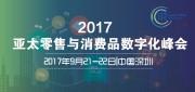 2017亚太零售与消费品数字化峰会