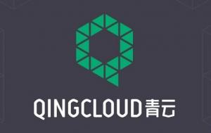 青云QingCloud宣布完成C轮融资 将进一步规模化企业级市场